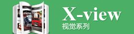 爱卡X-view 精品汽车图片