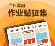 广州车展-作业贴征集