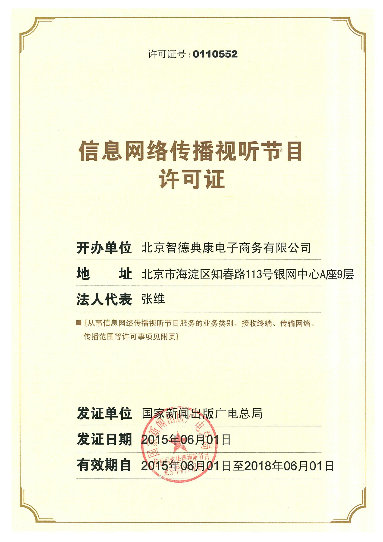 信息网络传播视听经营许可证